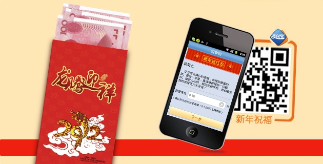 alipay-red-packet-qr-codes